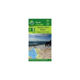 Prespa-Varnountas-Vitsi-Voras Hiking Map