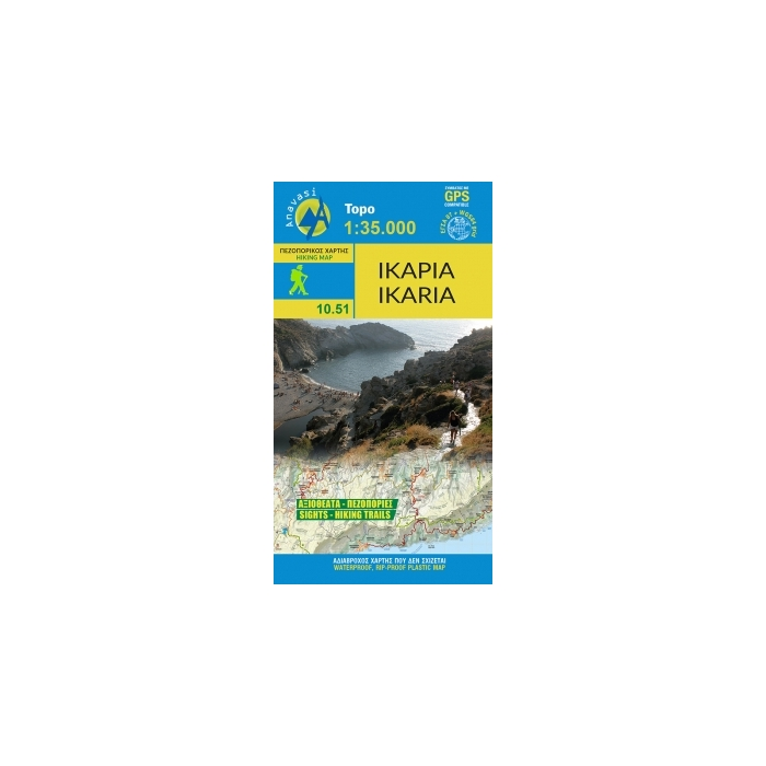 Cephalonia-Ithaca Hiking Map
